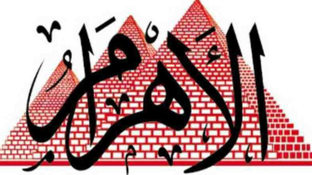 وظائف الأهرام الجمعة 26/2/2021.. جريدة الاهرام المصرية وظائف خالية