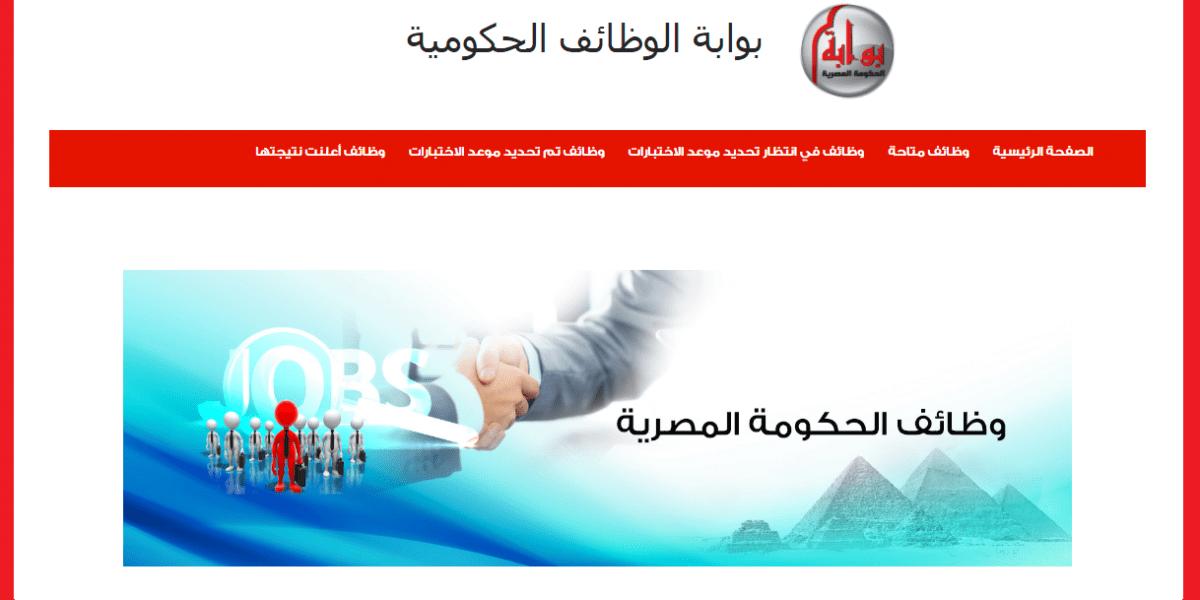 وظائف الحكومة المصرية لشهر مايو 2020
