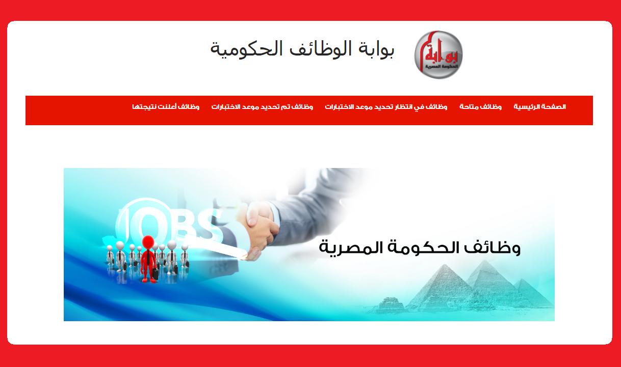 وظائف الحكومة المصرية لشهر فبراير 2021 وظائف بوابة الحكومة المصرية