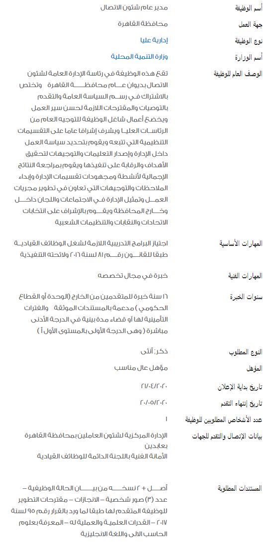 وظائف الحكومة المصرية لشهر مايو 2020 3