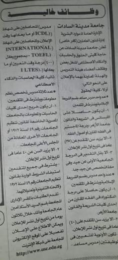 وظائف جامعة السادات