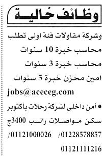 وظائف الأهرام الجمعة