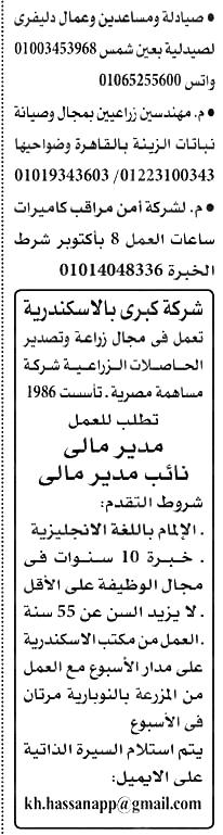 وظائف الأهرام الجمعة 24/4/2020.. جريدة الاهرام المصرية وظائف خالية 1