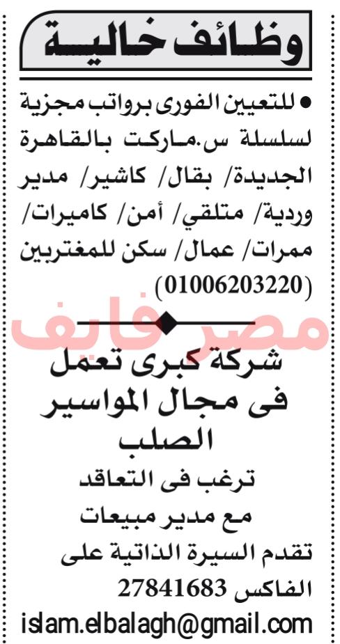 وظائف الأهرام الجمعة 3/4/2020.. جريدة الاهرام المصرية وظائف خالية 1