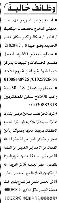 وظائف الأهرام الجمعة 24/4/2020.. جريدة الاهرام المصرية وظائف خالية 2