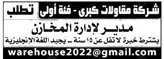 وظائف الأهرام الجمعة 24/4/2020.. جريدة الاهرام المصرية وظائف خالية 3
