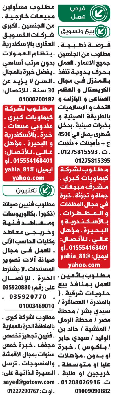 وظائف الوسيط اليوم 27/4/2020 نسخة الاسكندرية 9
