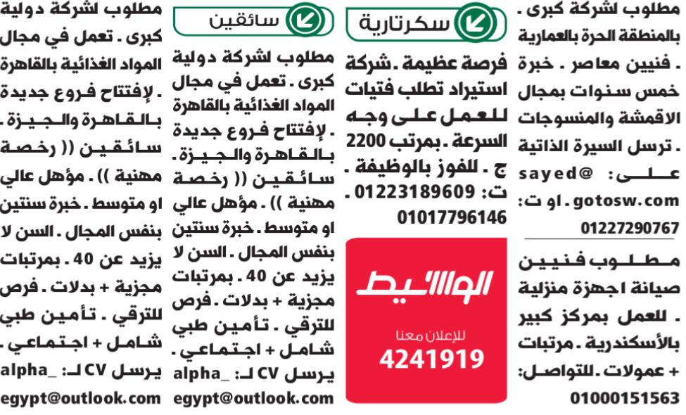 وظائف الوسيط اليوم 27/4/2020 نسخة الاسكندرية 10