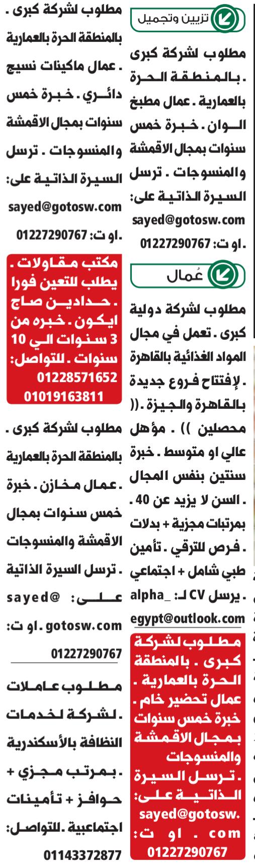 وظائف الوسيط اليوم 27/4/2020 نسخة الاسكندرية 11