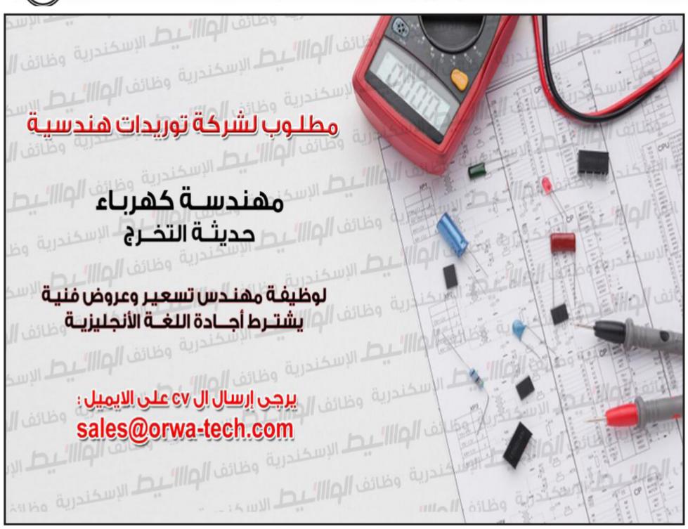 وظائف الوسيط اليوم 27/4/2020 نسخة الاسكندرية 12