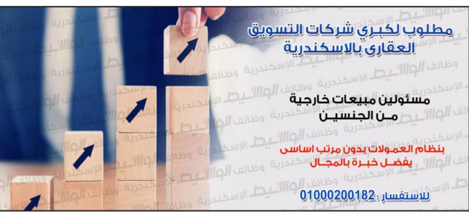 وظائف الوسيط اليوم 27/4/2020 نسخة الاسكندرية 14