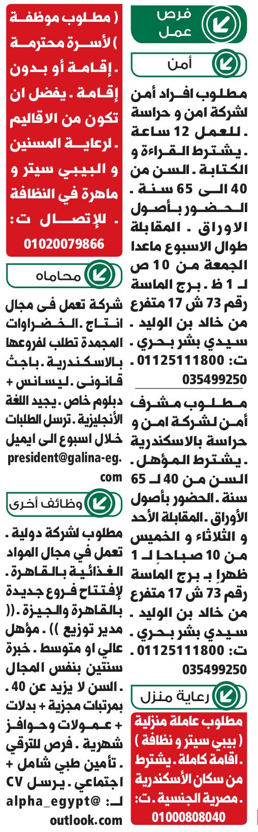 وظائف الوسيط اليوم 27/4/2020 نسخة الاسكندرية 15
