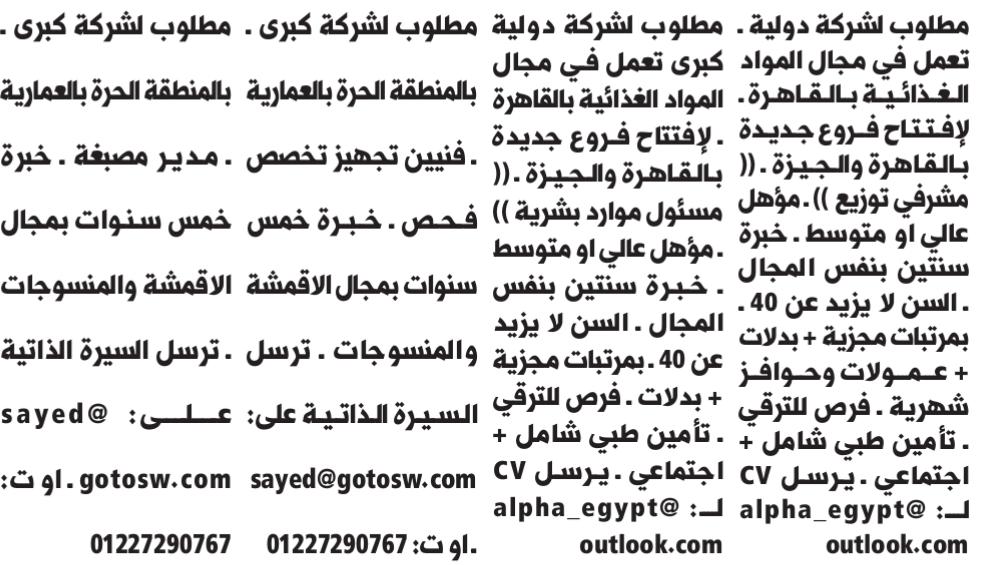 وظائف الوسيط اليوم 27/4/2020 نسخة الاسكندرية 16