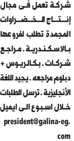 وظائف الوسيط اليوم 27/4/2020 نسخة الاسكندرية 17