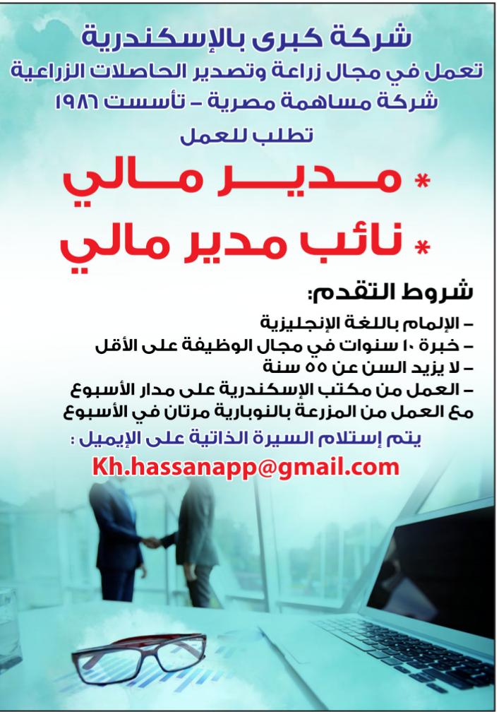 وظائف الوسيط اليوم 27/4/2020 نسخة الاسكندرية 1