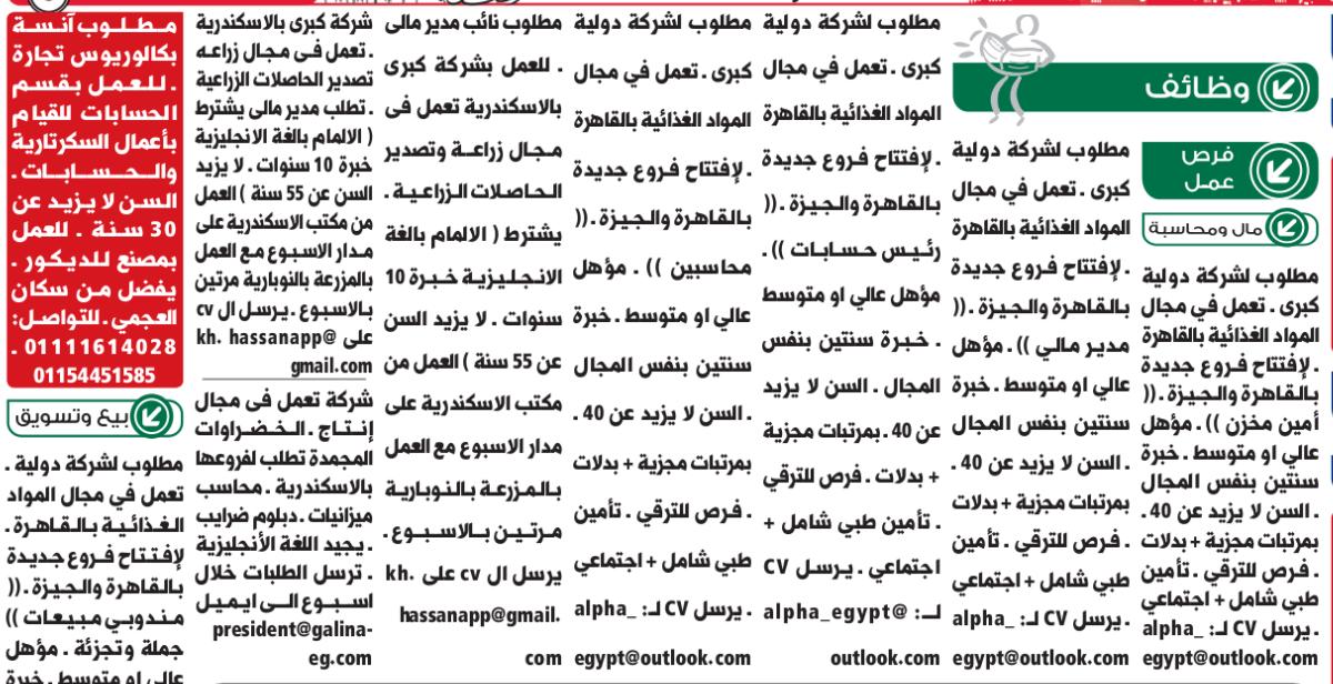 وظائف الوسيط اليوم 27/4/2020 نسخة الاسكندرية 2