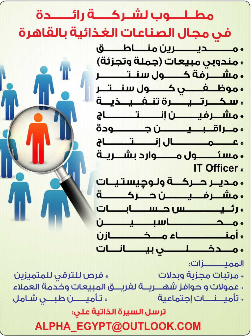 وظائف الوسيط اليوم 27/4/2020 نسخة الاسكندرية 3