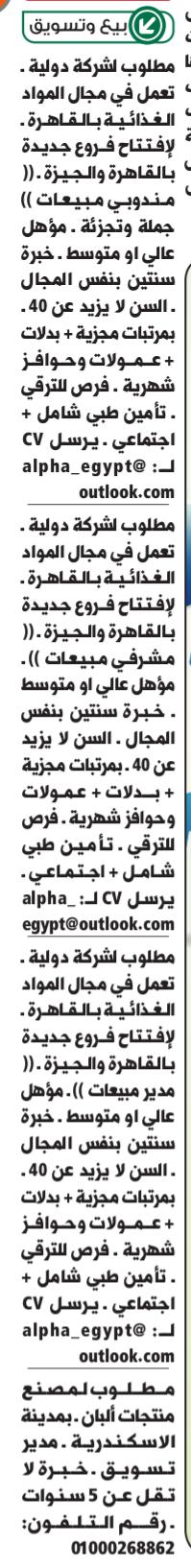 وظائف الوسيط اليوم 27/4/2020 نسخة الاسكندرية 4