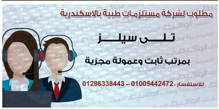 وظائف الوسيط اليوم 27/4/2020 نسخة الاسكندرية 5