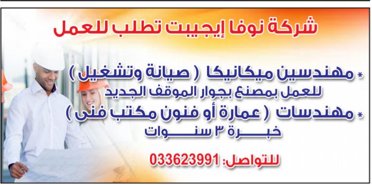 وظائف الوسيط اليوم 27/4/2020 نسخة الاسكندرية 6