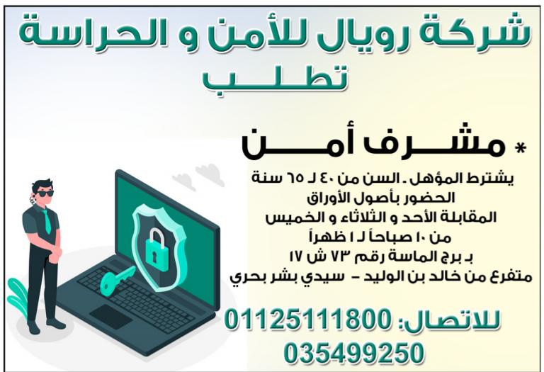 وظائف الوسيط اليوم 27/4/2020 نسخة الاسكندرية 7