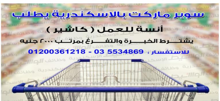 وظائف الوسيط اليوم 27/4/2020 نسخة الاسكندرية 8