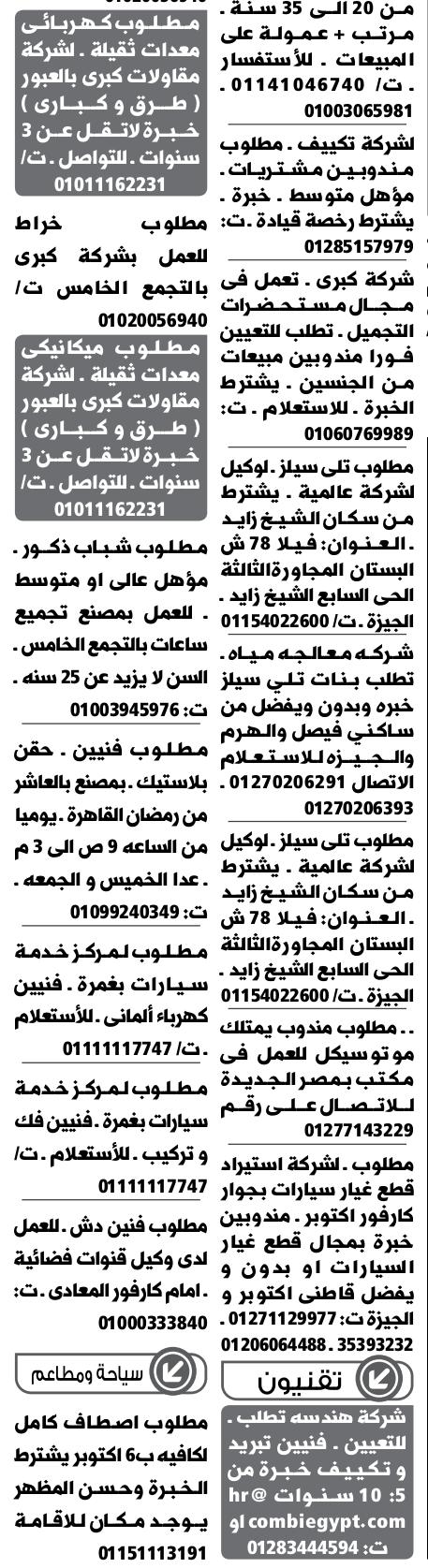 اعلانات وظائف الوسيط pdf الجمعة 17/7/2020 9