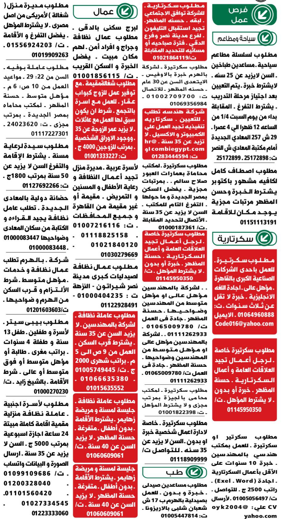 اعلانات وظائف الوسيط pdf الجمعة 17/7/2020 10