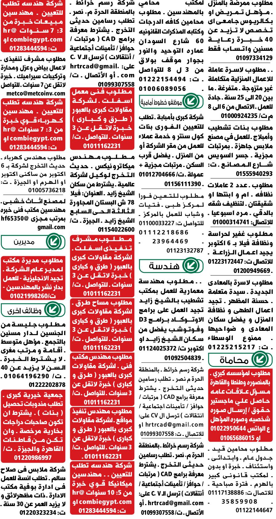 اعلانات وظائف الوسيط pdf الجمعة 17/7/2020 11