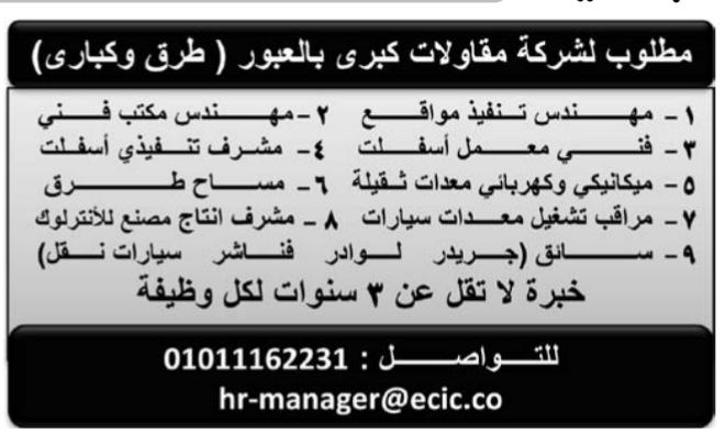 اعلانات وظائف الوسيط pdf الجمعة 17/7/2020 12