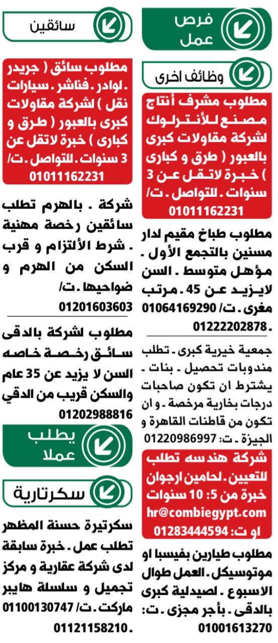 اعلانات وظائف الوسيط pdf الجمعة 17/7/2020 13