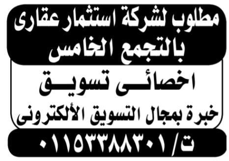اعلانات وظائف الوسيط pdf الجمعة 17/7/2020 1