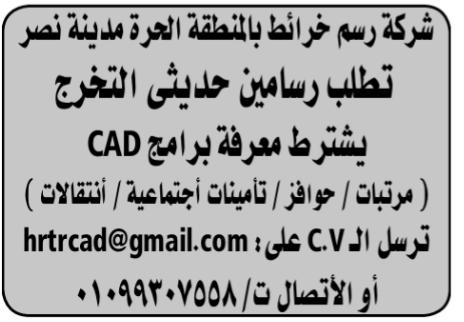 اعلانات وظائف الوسيط pdf الجمعة 17/7/2020 2