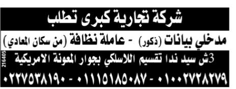 اعلانات وظائف الوسيط pdf الجمعة 17/7/2020 3