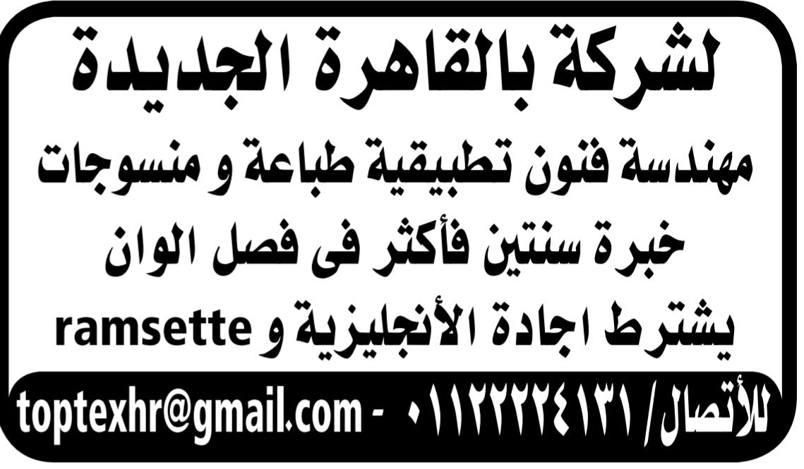 اعلانات وظائف الوسيط pdf الجمعة 17/7/2020 4