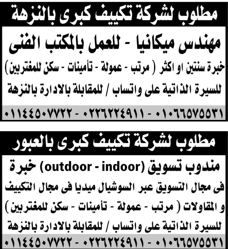 اعلانات وظائف الوسيط pdf الجمعة 17/7/2020 5
