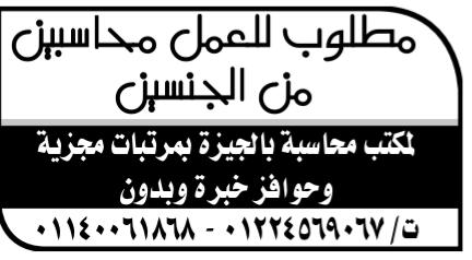 اعلانات وظائف الوسيط pdf الجمعة 17/7/2020 6