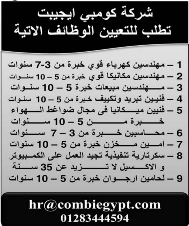 اعلانات وظائف الوسيط pdf الجمعة 17/7/2020 7