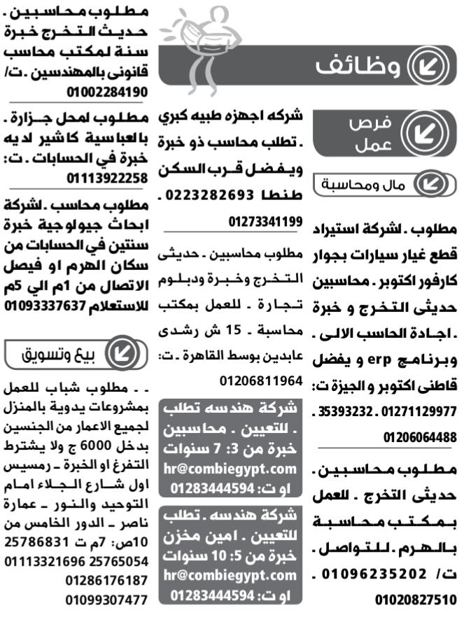 اعلانات وظائف الوسيط pdf الجمعة 17/7/2020 8