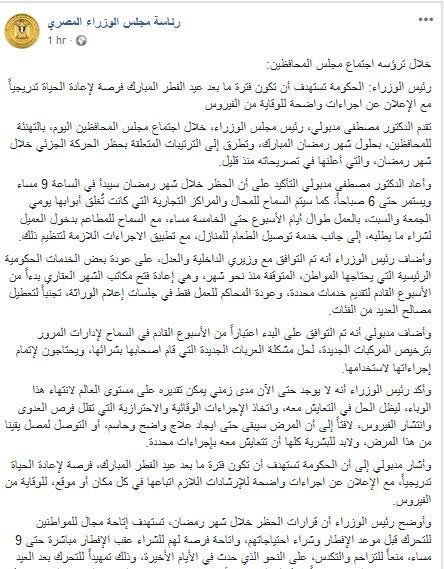 7 قرارات جديدة من مجلس الوزراء للتعامل مع كورونا في رمضان منها تمديد حظر التجول وتخفيف القيود على المحال التجارية وعودة بعض الخدمات 1