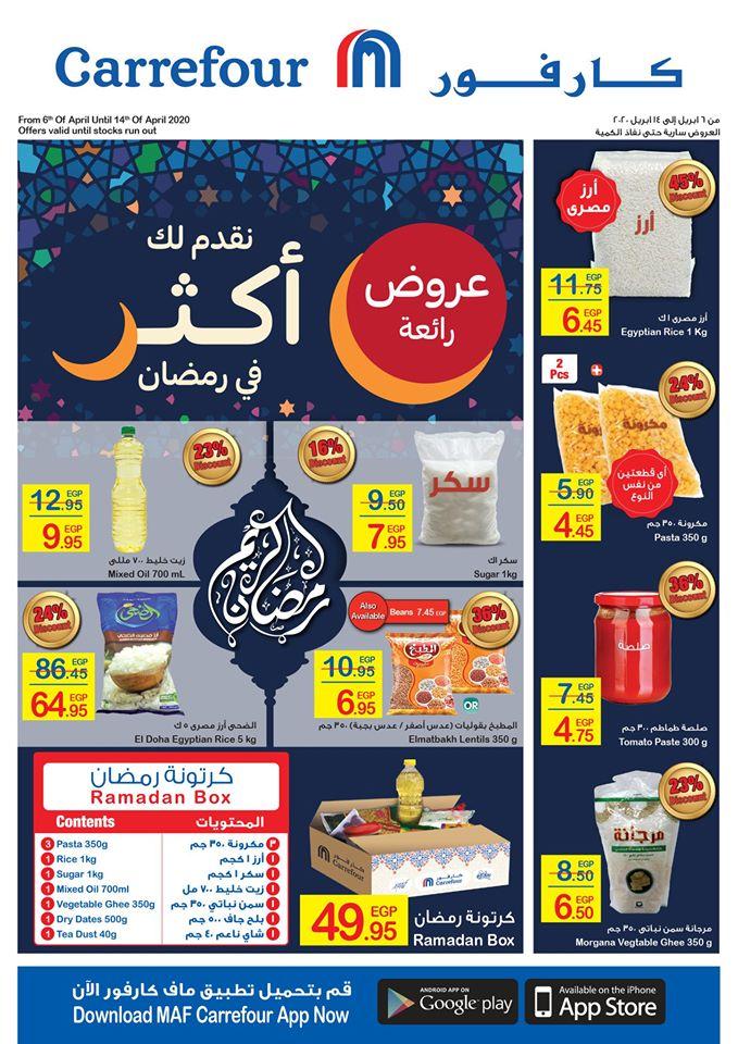 عروض كارفور بمناسبة شهر رمضان المبارك وخصومات على مختلف أنواع السلع 1
