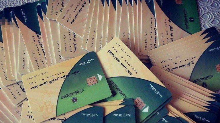 """التموين تدرس استخراج البطاقات التموينية من المنزل خلال 24 ساعة """"بادر بتسجيل هاتفك على دعم مصر"""""""