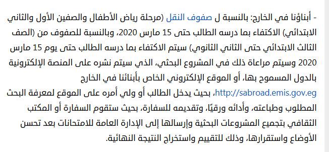 """آلية تقييم الطلاب المصريين """"ابناؤنا في الخارج"""""""