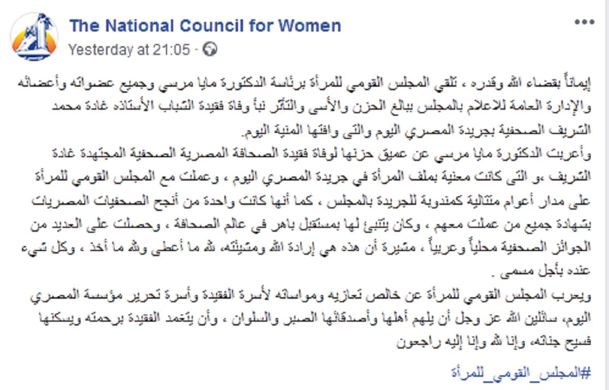 وفاة الصحفية غادة الشريف.. المركز القومي للمرأة ينعي الفقيدة.. صور