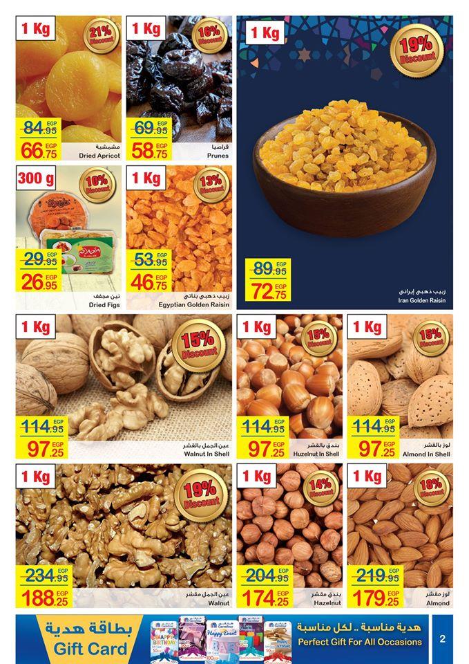 عروض كارفور بمناسبة شهر رمضان المبارك وخصومات على مختلف أنواع السلع 2