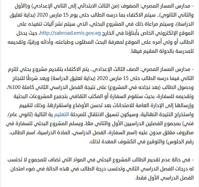 """التعليم تعلن آلية تقييم الطلاب المصريين """"ابناؤنا في الخارج"""" لصفوف النقل والشهادات 1"""