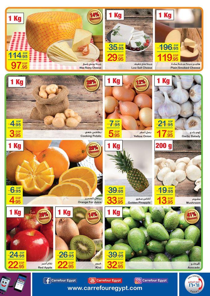 عروض كارفور بمناسبة شهر رمضان المبارك وخصومات على مختلف أنواع السلع 31