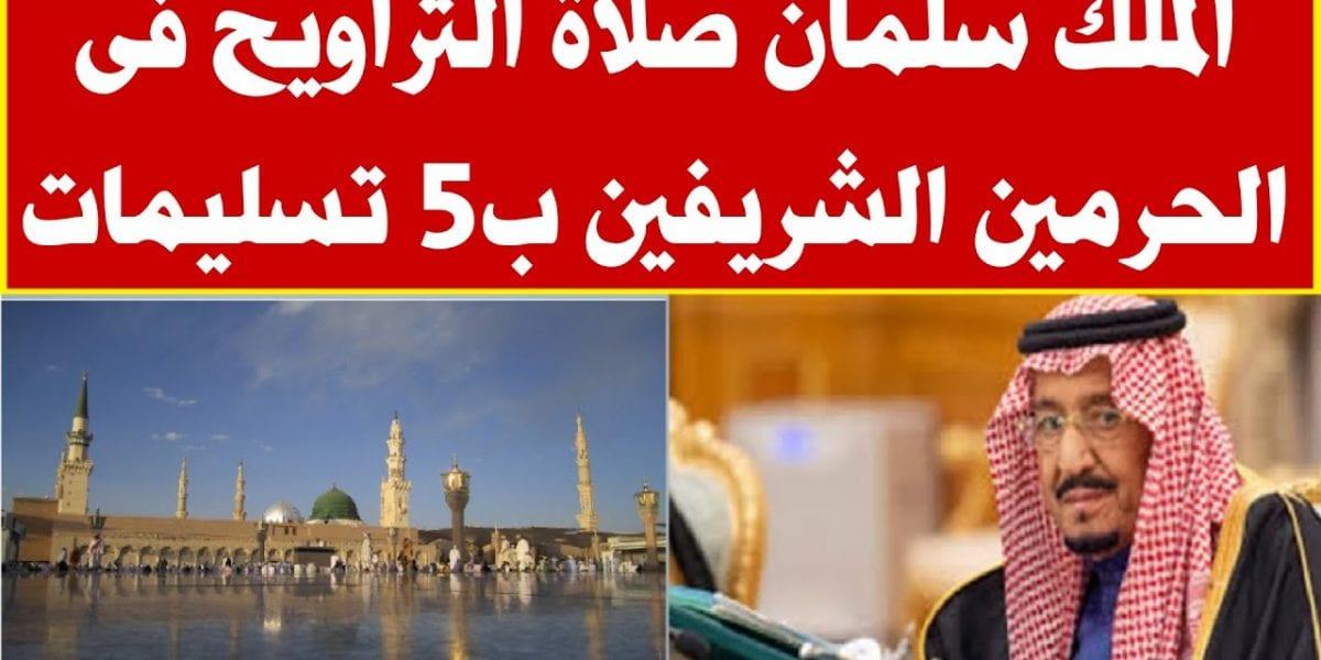 الملك سلمان يوافق رسمياً على أداء صلاة التراويح والتهجد في الحرمين بـ3 شروط