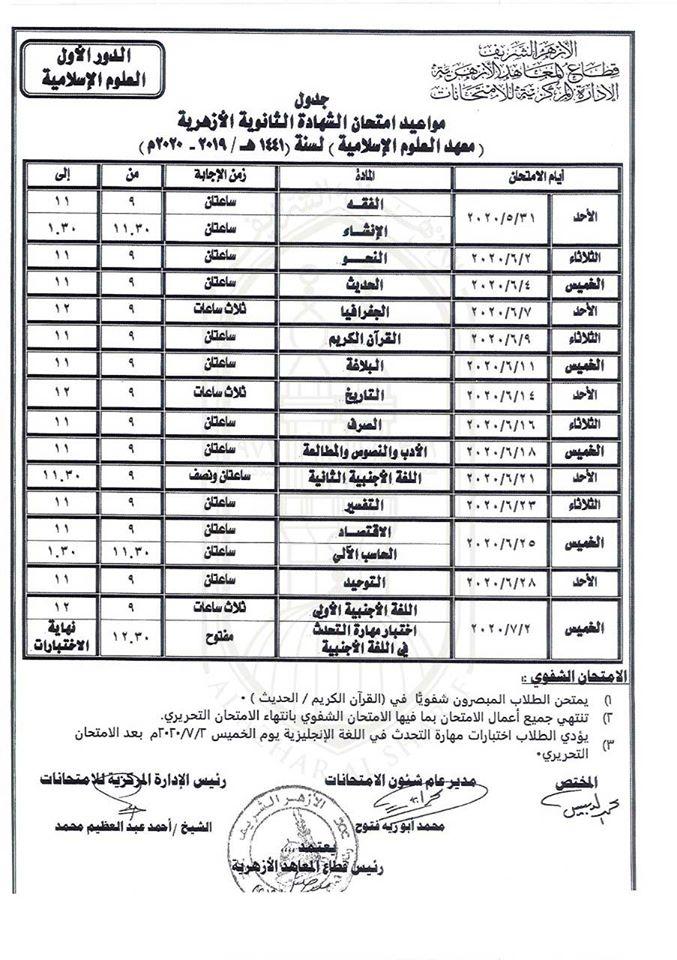 جدول امتحانات الثانوية الأزهرية معاهد البعوث الإسلامية معاهد العلوم الإسلامية
