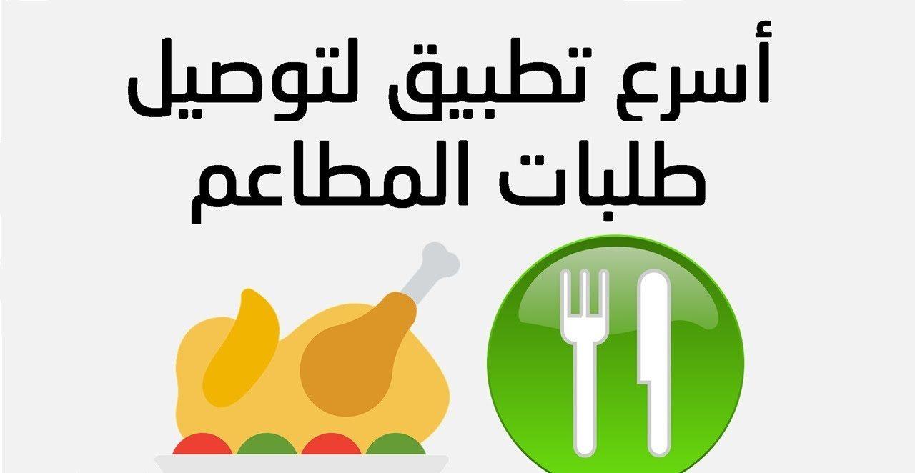 توصيل الطلبات في السعودية